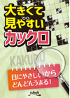 KAKURO(Large letters -- clear & easy)