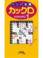Pencil Puzzle Collection Kakuro 1