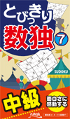 Glorious Sudoku (a bit hard) 7